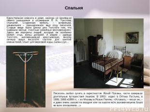 Спальня Единственная комната в доме, никогда не менявшая своего назначения и слу