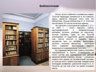 Библиотечная Летом, если в кабинете становилось жарко, Толстой переходил занимат