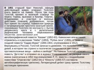В 1851 старший брат Николай, офицер действующей армии, уговорил Толстого ехать в