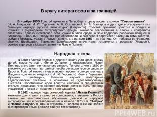 В кругу литераторов и за границей В ноябре 1855 Толстой приехал в Петербург и ср