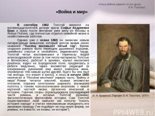 «Сила войска зависит от его духа». Л.Н. Толстой В сентябре 1862 Толстой женился
