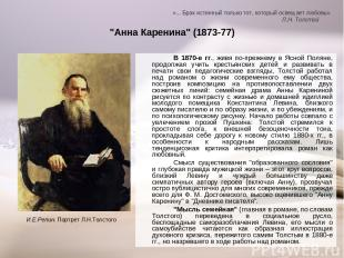 """""""Анна Каренина"""" (1873-77) В 1870-е гг., живя по-прежнему в Ясной Поляне, продолж"""