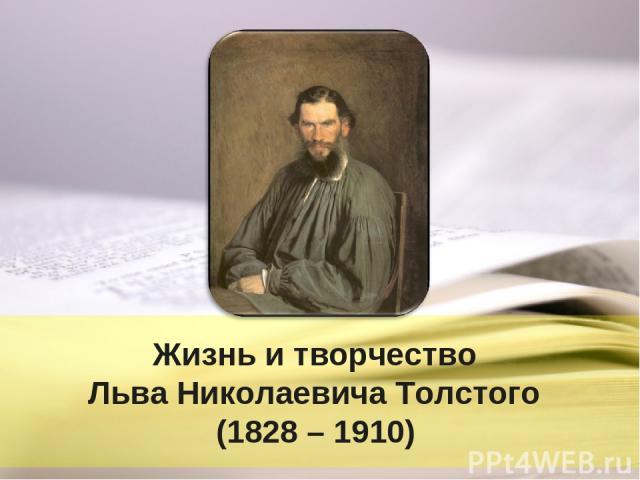 Жизнь и творчество Льва Николаевича Толстого (1828 – 1910)