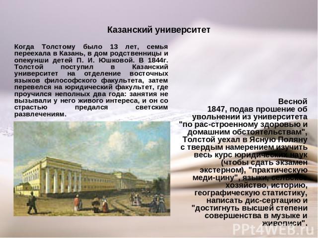 Казанский университет Весной 1847, подав прошение об увольнении из университета