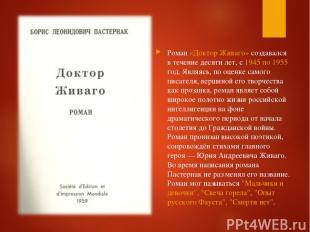 Роман «Доктор Живаго» создавался в течение десяти лет, с 1945 по 1955 год. Являя