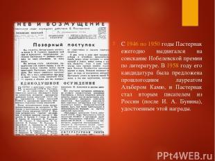 С 1946 по 1950 годы Пастернак ежегодно выдвигался на соискание Нобелевской преми