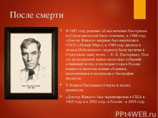 После смерти В 1987 году решение об исключении Пастернака из Союза писателей был