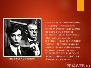 В том же, 1914, он познакомился с Владимиром Маяковским, которому суждено было с