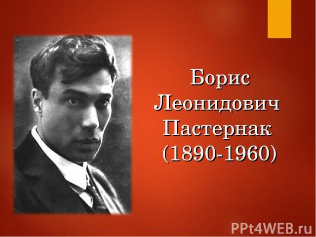 Борис Леонидович Пастернак (1890-1960)
