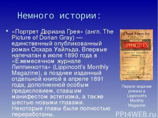 Немного истории: «Портре т До риана Грея» (англ. The Picture of Dorian Gray) — е