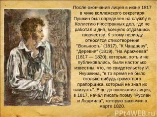 После окончания лицея в июне 1817 в чине коллежского секретаря Пушкин был опреде