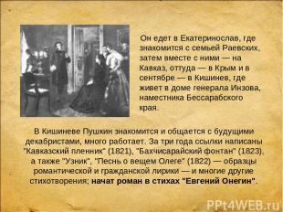 Он едет в Екатеринослав, где знакомится с семьей Раевских, затем вместе с ними —
