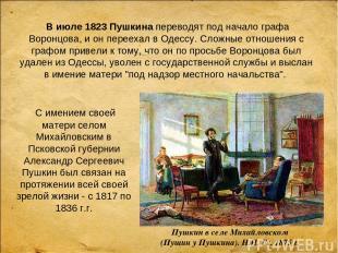 Пушкин в селе Михайловском (Пущин у Пушкина). Н.Н. Ге. 1875 г. В июле 1823 Пушк