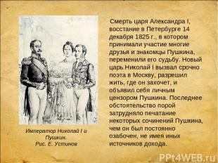 Смерть царя Александра I, восстание в Петербурге 14 декабря 1825 г., в котором п