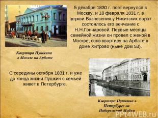 5 декабря 1830 г. поэт вернулся в Москву, и 18 февраля 1831 г. в церкви Вознесен