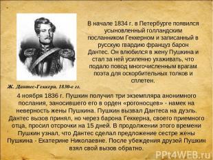 В начале 1834 г. в Петербурге появился усыновленный голландским посланником Гекк