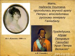Мать, Надежда Осиповна, приходилась внучкой арапу Петра I, впоследствии русскому