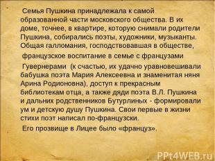 Семья Пушкина принадлежала к самой образованной части московского общества. В их