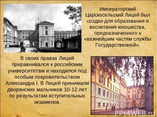 Императорский Царскосельский Лицей был создан для образования и воспитания юноше