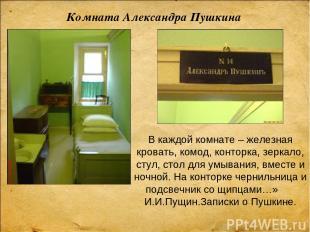 В каждой комнате – железная кровать, комод, конторка, зеркало, стул, стол для ум