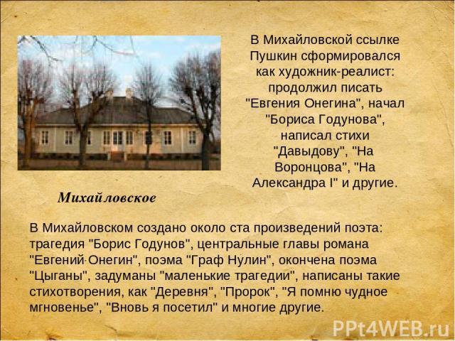 Михайловское В Михайловском создано около ста произведений поэта: трагедия
