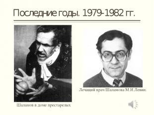 Последние годы. 1979-1982 гг. Шаламов в доме престарелых Лечащий врач Шаламова М