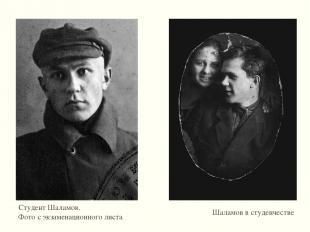 Студент Шаламов. Фото с экзаменационного листа Шаламов в студенчестве