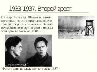 1933-1937. Второй арест В январе1937 годаШаламова вновь арестовали за «контрре