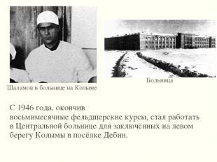 С 1946 года, окончив восьмимесячныефельдшерскиекурсы, стал работать вЦентраль