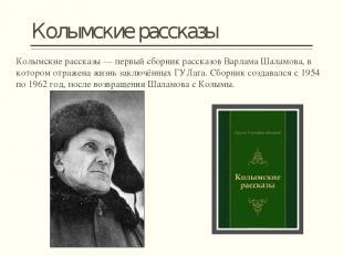 Колымские рассказы Колымские рассказы— первый сборник рассказовВарлама Шаламов