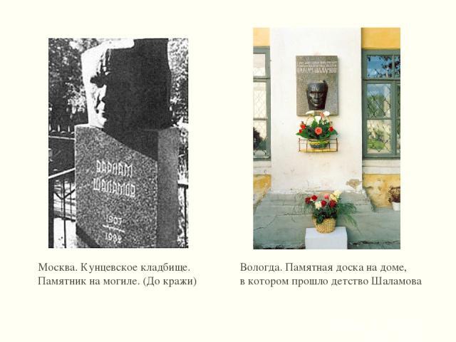Москва. Кунцевское кладбище. Памятник на могиле. (До кражи) Вологда. Памятная доска на доме, в котором прошло детство Шаламова