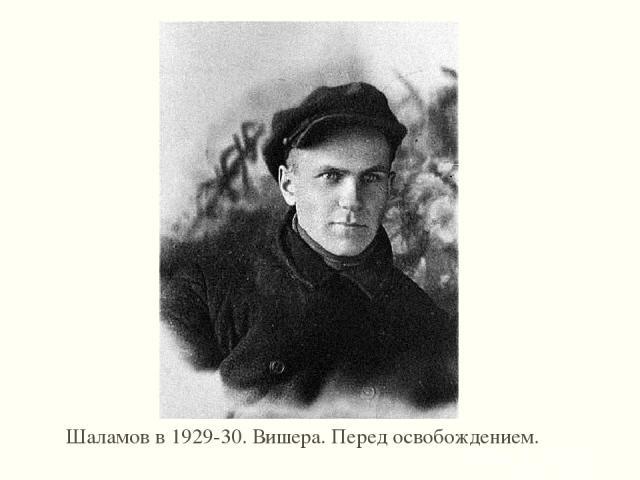 Шаламов в 1929-30. Вишера. Перед освобождением.
