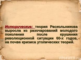 Исторические: теория Раскольникова выросла из разочарований молодого поколения п