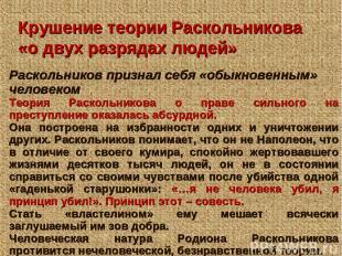 Крушение теории Раскольникова «о двух разрядах людей» Раскольников признал себя