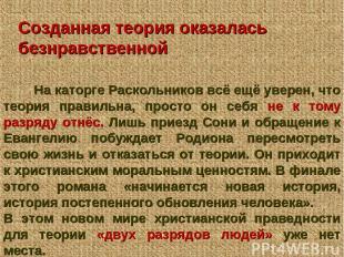 Созданная теория оказалась безнравственной На каторге Раскольников всё ещё увере