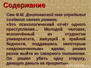 Сам Ф.М. Достоевский так определил создание своего романа: «Это психологический