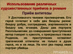 Приём антитезы У Достоевского человек противоречив. Его герой сочетает в себе дв