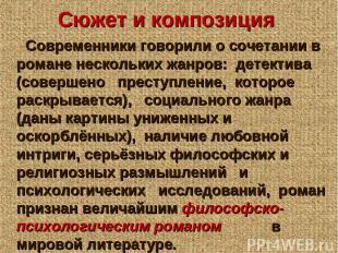 Сюжет и композиция Современники говорили о сочетании в романе нескольких жанров: