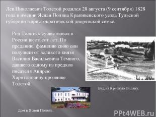 Лев Николаевич Толстой родился 28 августа (9 сентября) 1828 года в имении Ясная