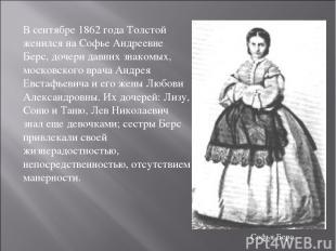 В сентябре 1862 года Толстой женился на Софье Андреевне Берс, дочери давних знак