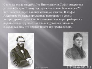 Сразу же после свадьбы Лев Николаевич и Софья Андреевна уехали в Ясную Поляну, г