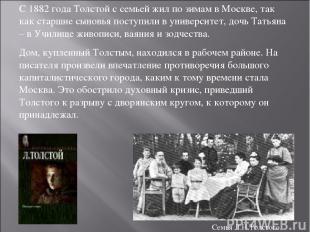 С 1882 года Толстой с семьей жил по зимам в Москве, так как старшие сыновья пост