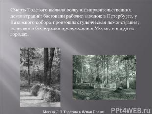 Могила Л.Н.Толстого в Ясной Поляне. Смерть Толстого вызвала волну антиправительс