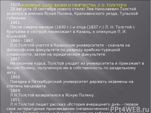 ОСНОВНЫЕ ДАТЫ ЖИЗНИ И ТВОРЧЕСТВА Л. Н. ТОЛСТОГО 1828. 28 августа (9 сентября нов