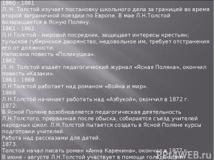 1860 - 1861 Л. Н. Толстой изучает постановку школьного дела за границей во время