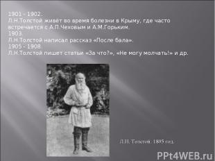 1901 - 1902. Л.Н.Толстой живёт во время болезни в Крыму, где часто встречается с