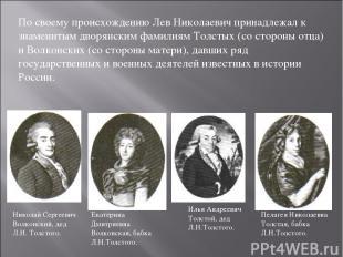 По своему происхождению Лев Николаевич принадлежал к знаменитым дворянским фамил