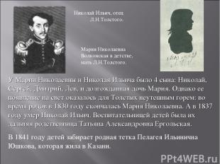 Николай Ильич, отец Л.Н.Толстого. Мария Николаевна Волконская в детстве, мать Л.