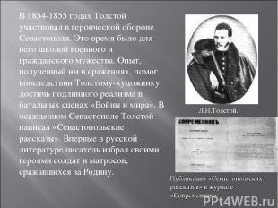 В 1854-1855 годах Толстой участвовал в героической обороне Севастополя. Это врем