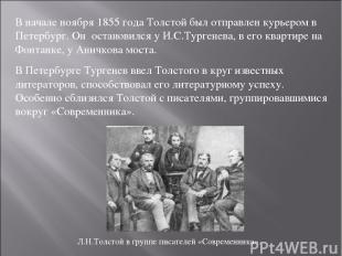 В начале ноября 1855 года Толстой был отправлен курьером в Петербург. Он останов